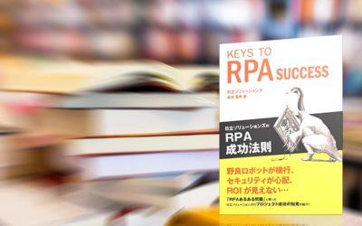 「KEYS TO RPA SUCCESS 日立ソリューションズのRPA成功法則」(著:日立ソリューションズ 松本匡孝)
