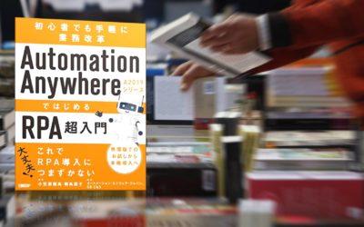 「Automation Anywhere A2019シリーズではじめるRPA超入門~初心者でも手軽に業務改革~」(著: 小笠原 種高、桐島 諾子 )