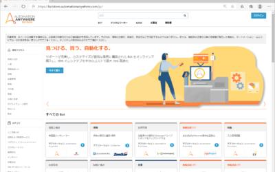 Automation Anywhere の RPA Bot マーケットプレイス「Bot Store」が日本語で利用可能に