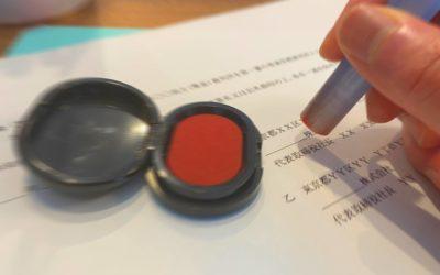 契約時の印鑑不要、内閣府など政府が見解、オンライン契約の促進に期待