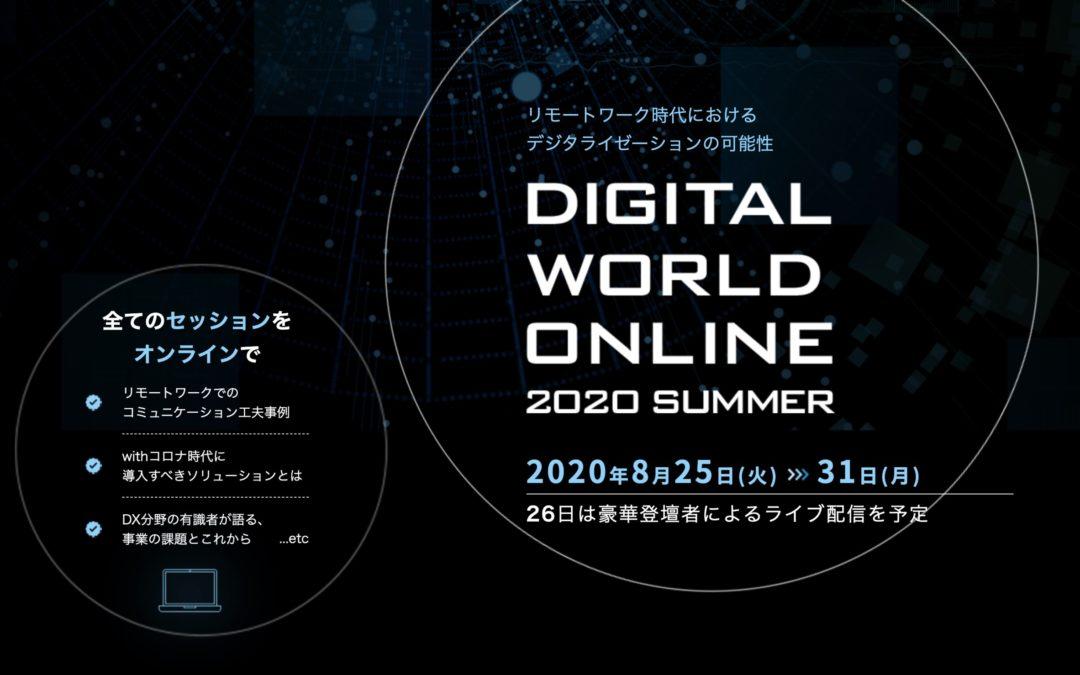 今求められるデジタルワーカーが活躍する新たな世界 @ Digital World Online 2020 Summer