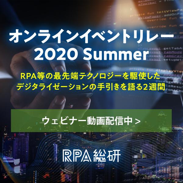 オンラインイベントリレー2020 Summer オンデマンド配信