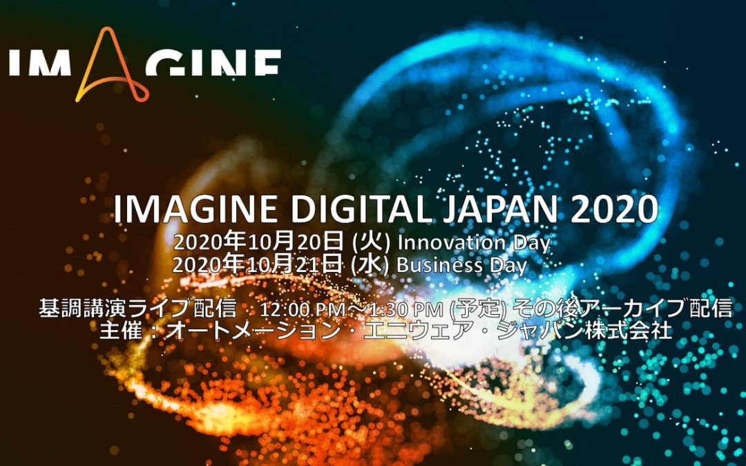 【10/20-21】IMAGINE Digital Japan 2020