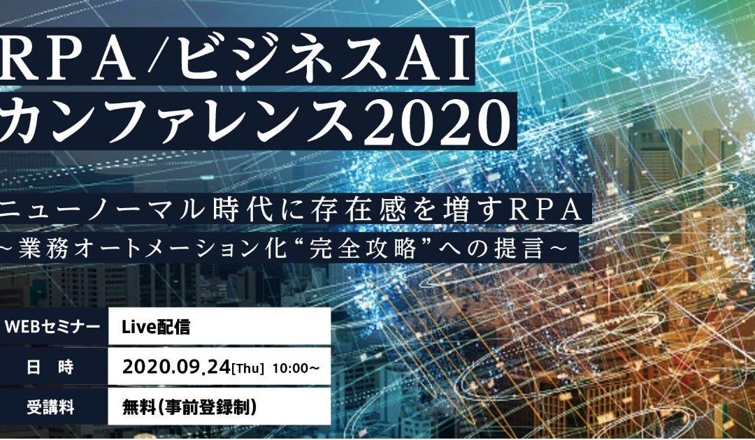 【日経クロステック】RPA / ビジネス AI カンファレンス 2020