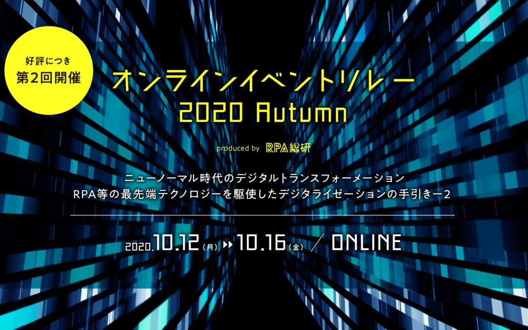 【RPA総研】オンラインイベントリレー 2020 Autumn~先進企業からDXを学ぶウェビナー
