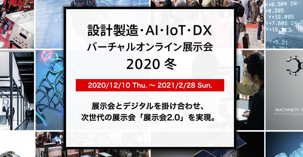 設計製造・AI・IoT・DX バーチャルオンライン展示会