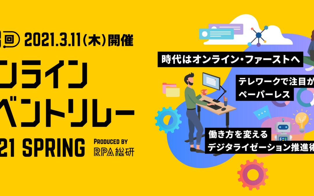 オンラインイベントリレー2021 SPRING