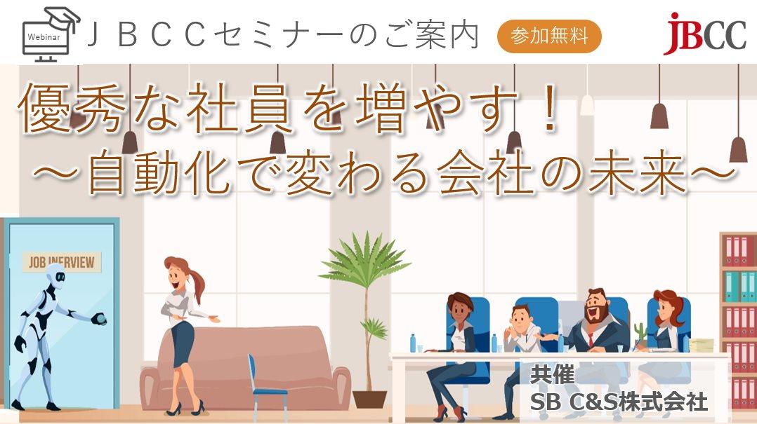 【JBCC】優秀な社員を増やす! ~自動化で変わる会社の未来~