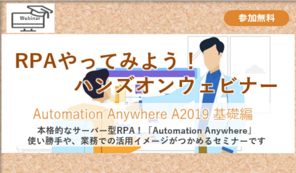 【JBCC】RPAやってみよう! ハンズオンウェビナー 4/28