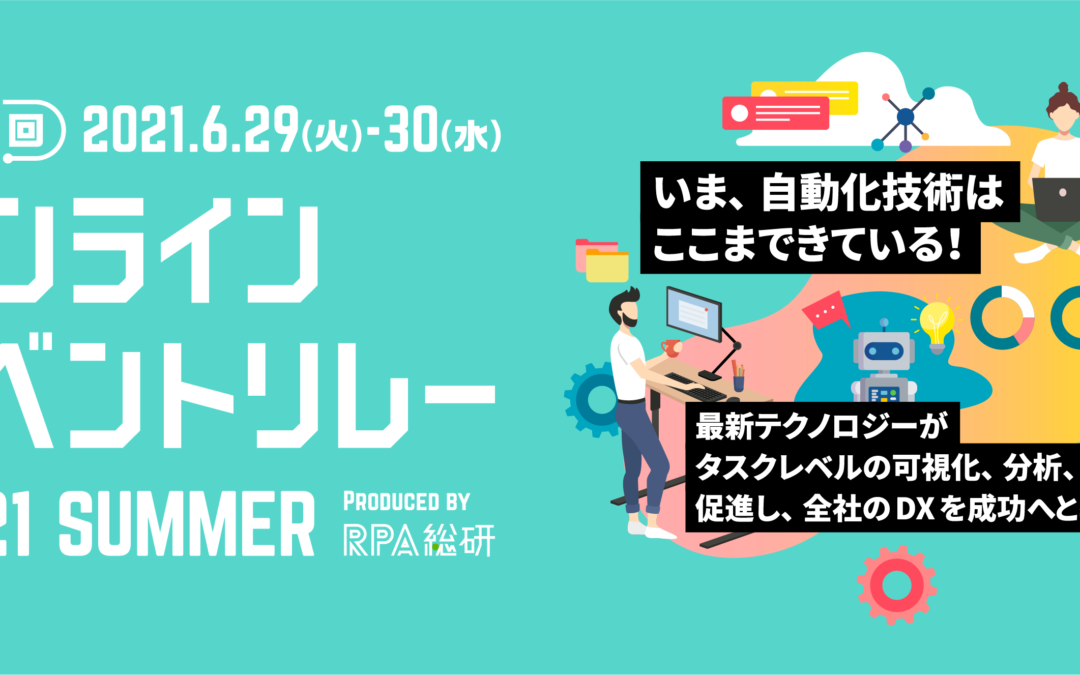 オンラインイベントリレー2021 SUMMER