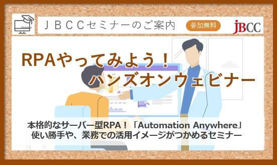 【JBCC】グローバルNo.1のRPAを始めよう! オンラインハンズオンウェビナー