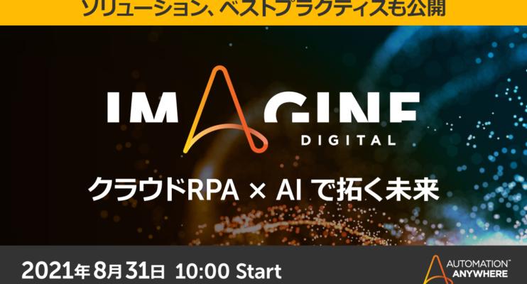 Imagine Digital Japan 2021