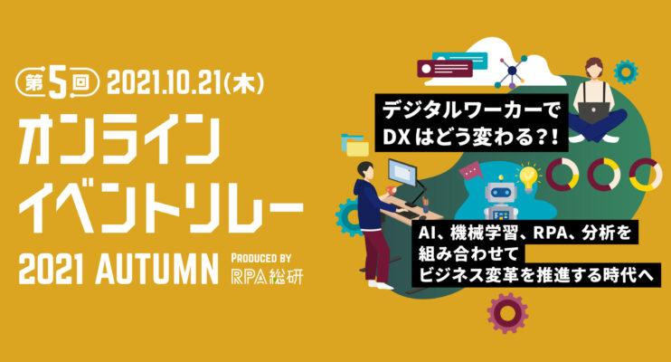 RPA総研オンラインイベントリレー 2021 AutuMN